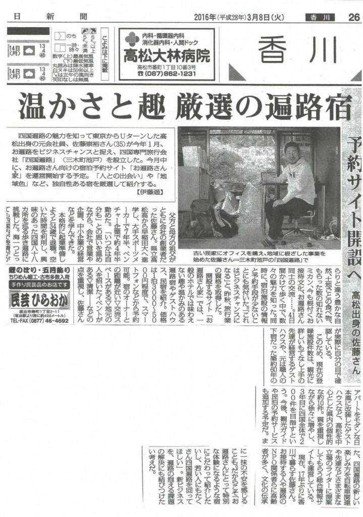 mainichinewspaper