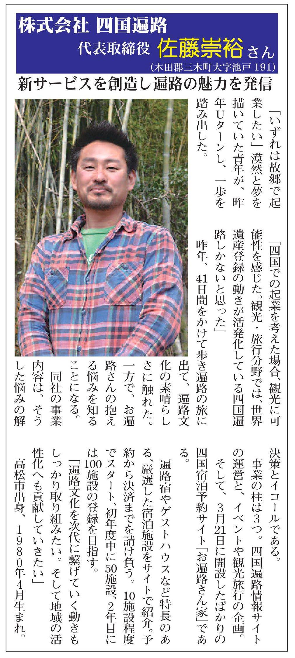 かがわ経済レポート(2016年4月15日号)