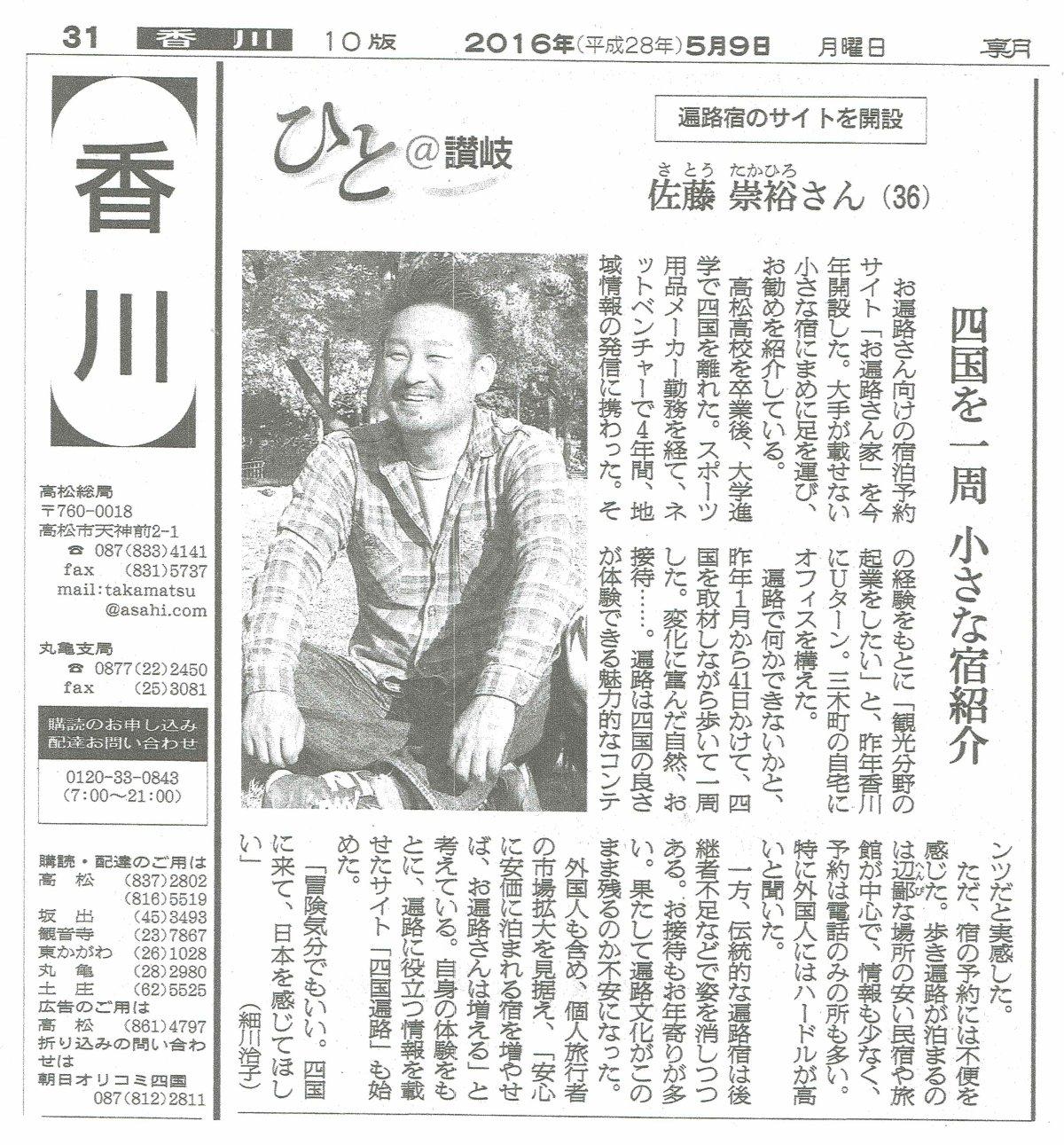朝日新聞香川版_2016年5月9日