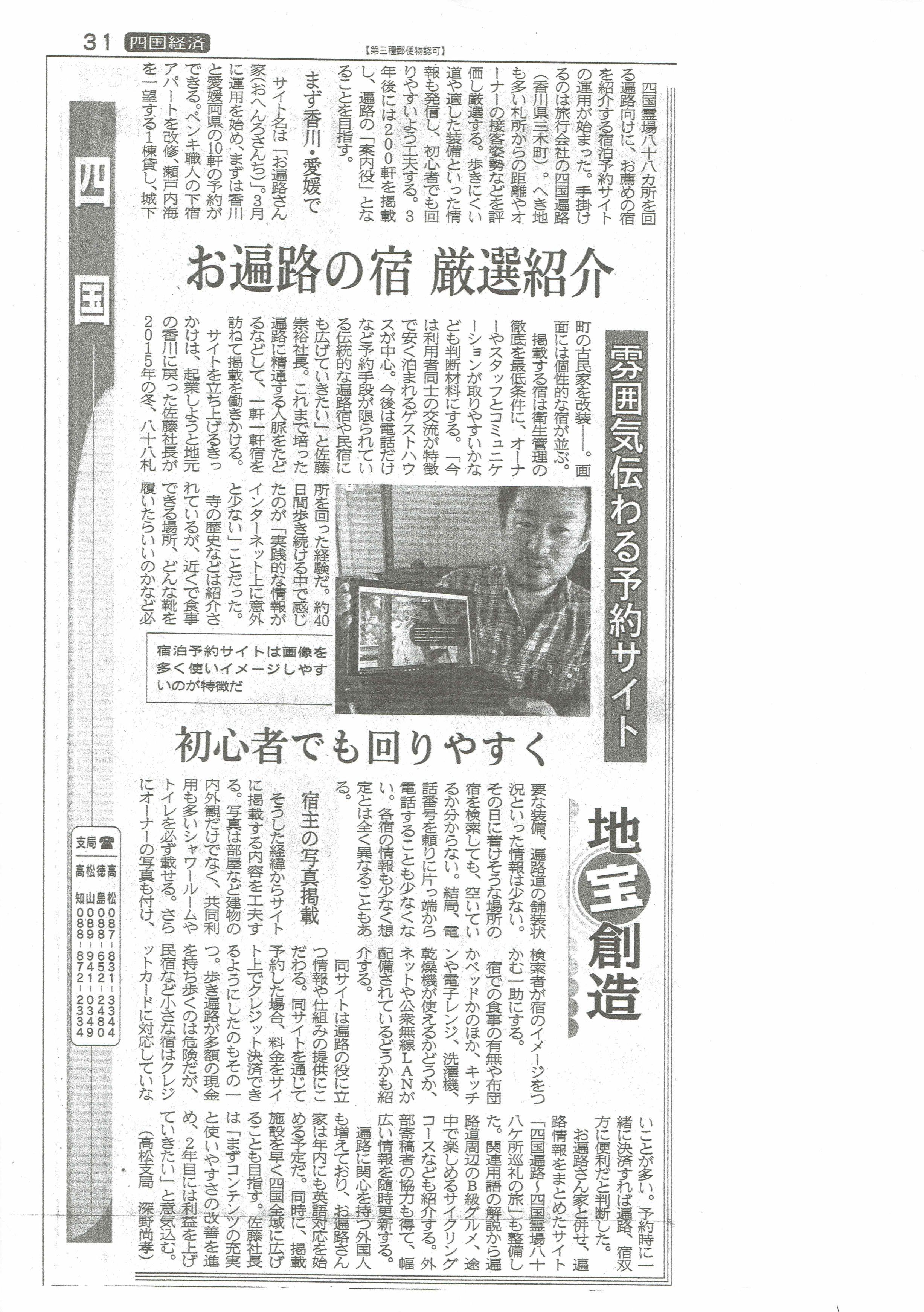 日本経済新聞四国版_2016年6月3日