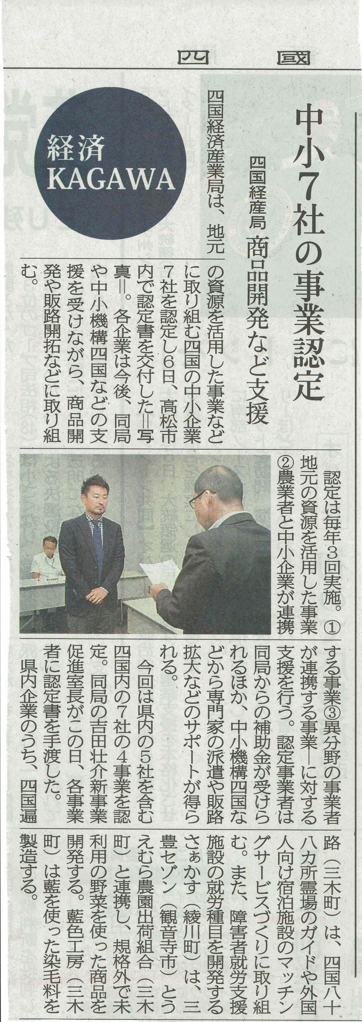四国新聞_2016年7月7日