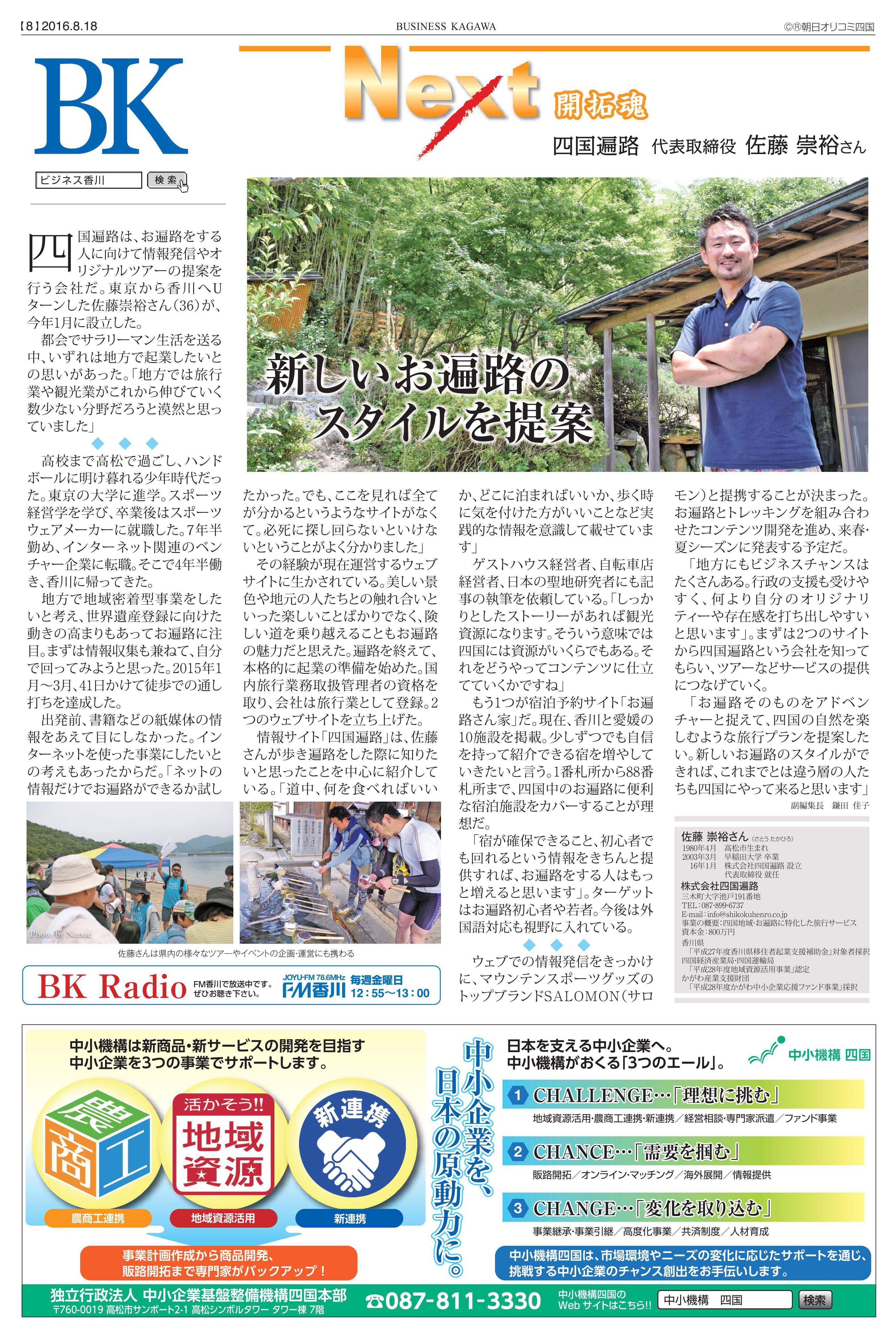 ビジネス香川_20160818