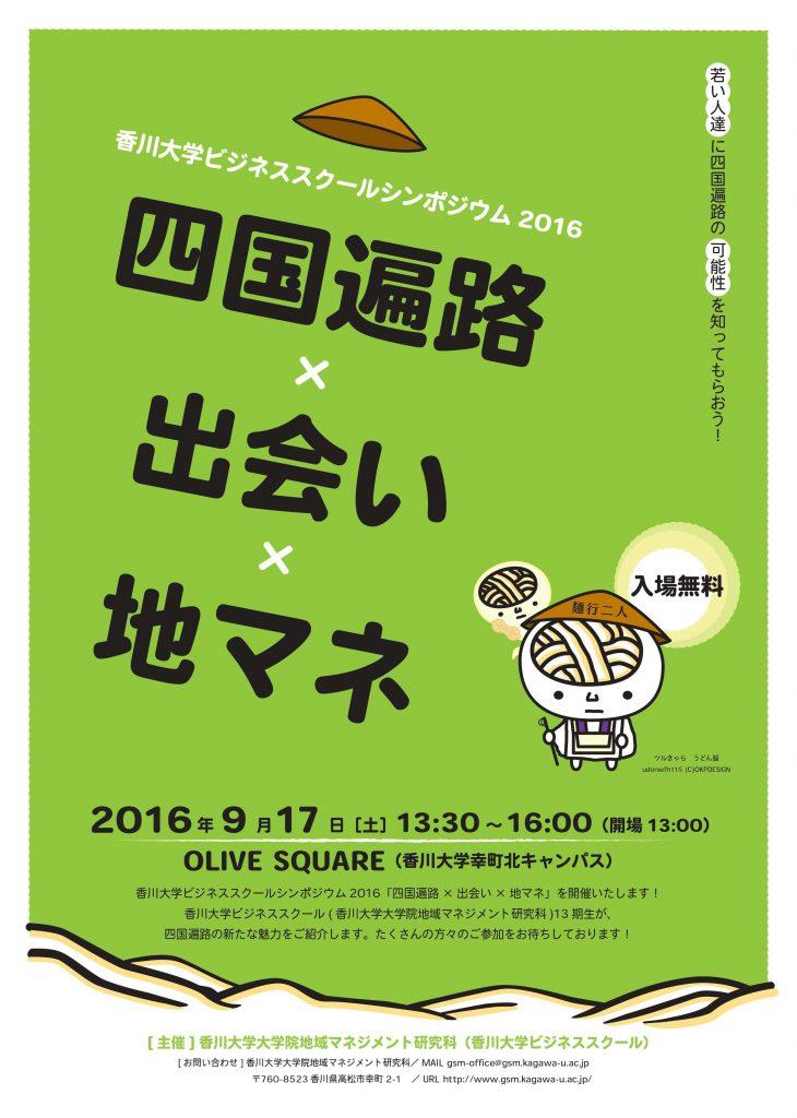 香川大学ビジネススクールシンポジウム「四国遍路×出会い×地マネ」1