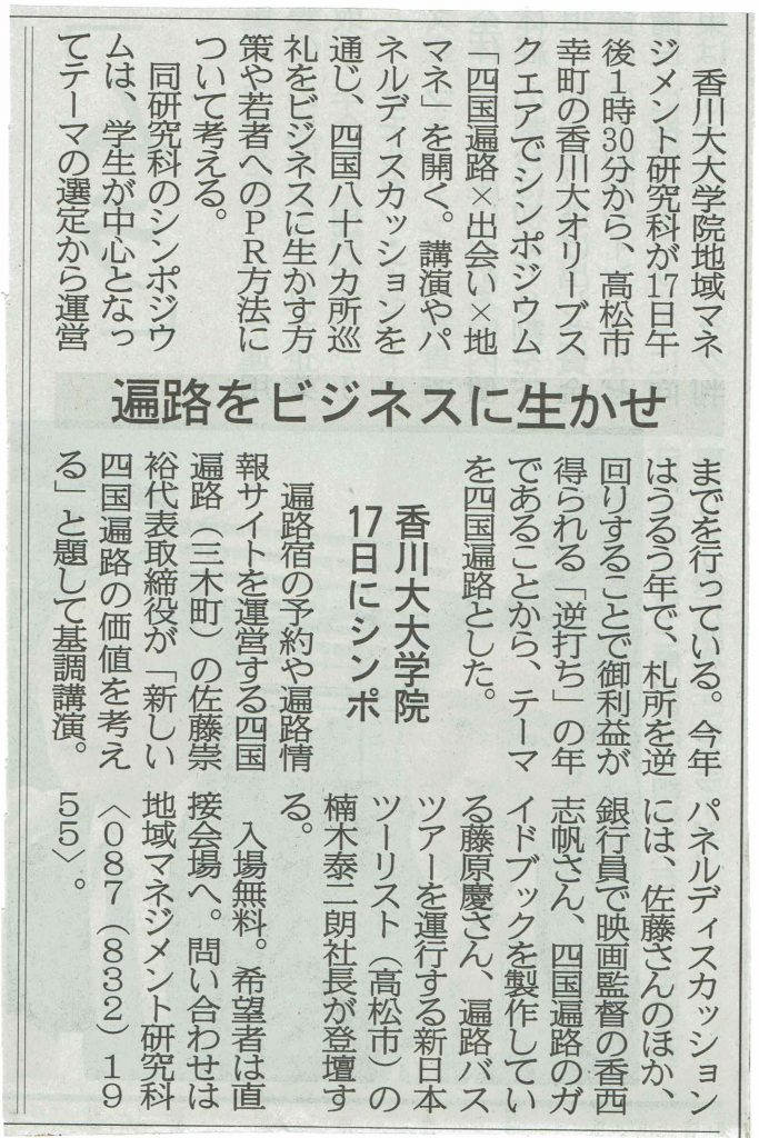 四国新聞_20160907