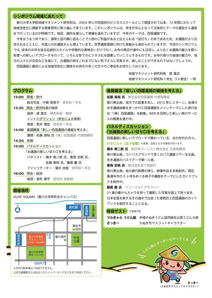 香川大学ビジネススクールシンポジウム2016「四国遍路×出会い×地マネ」2