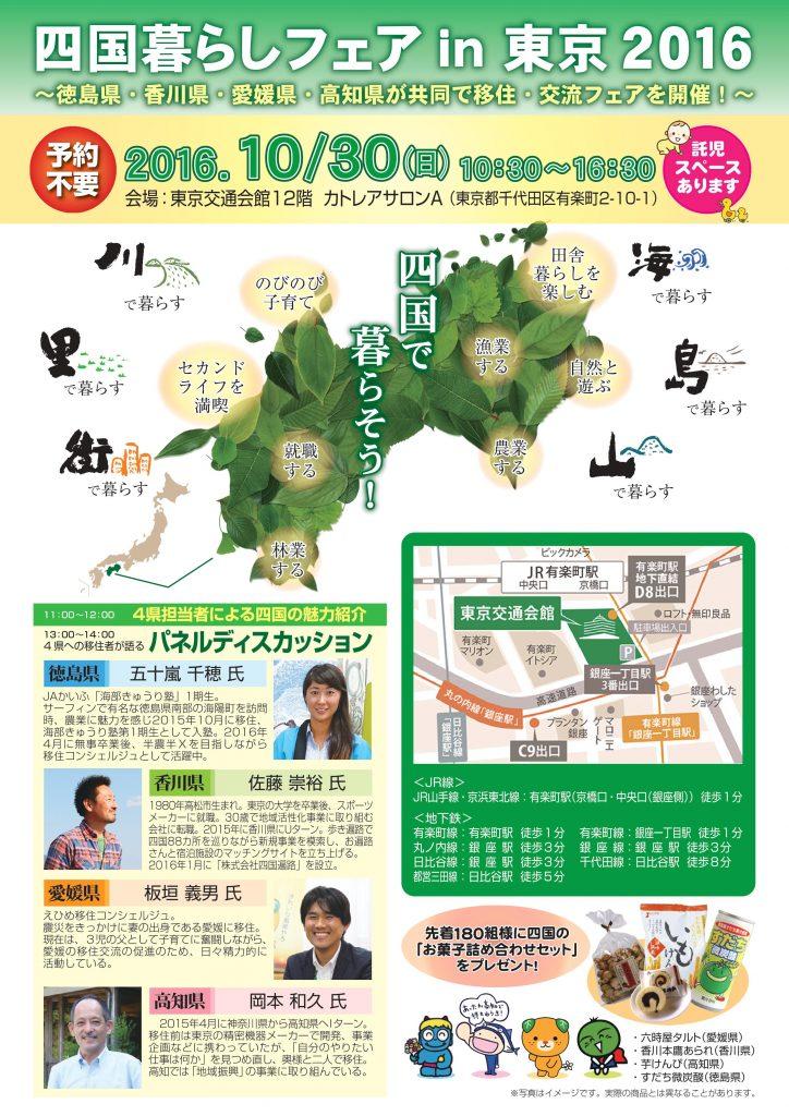 四国移住フェアin東京2016