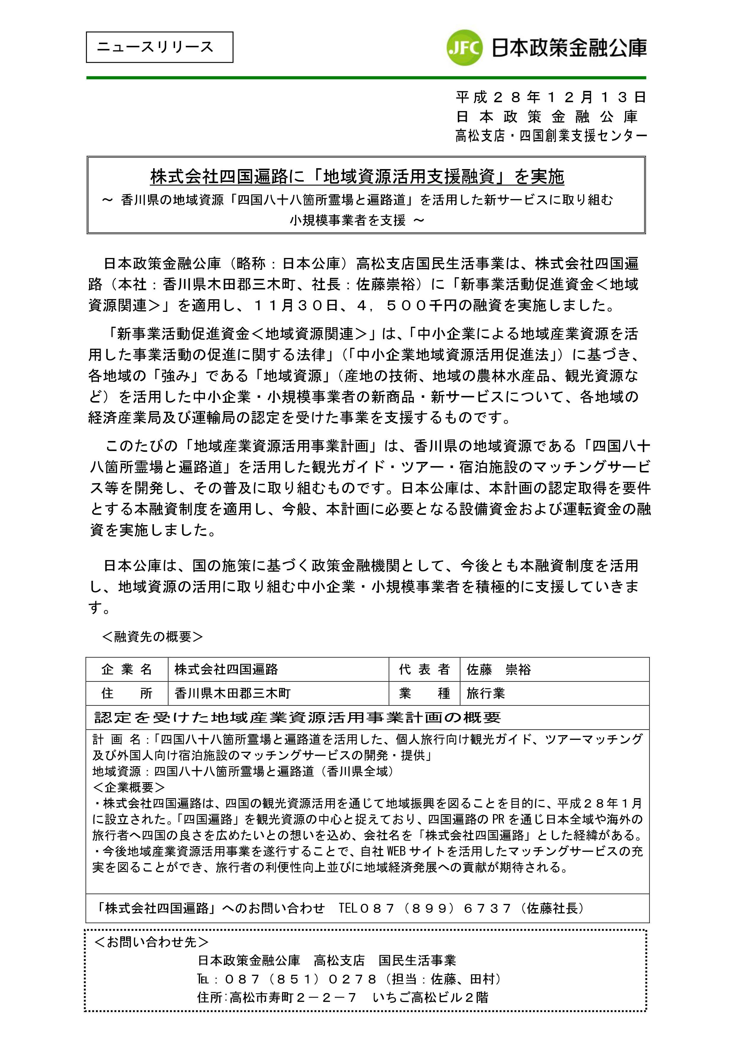 日本政策金融公庫リリース1