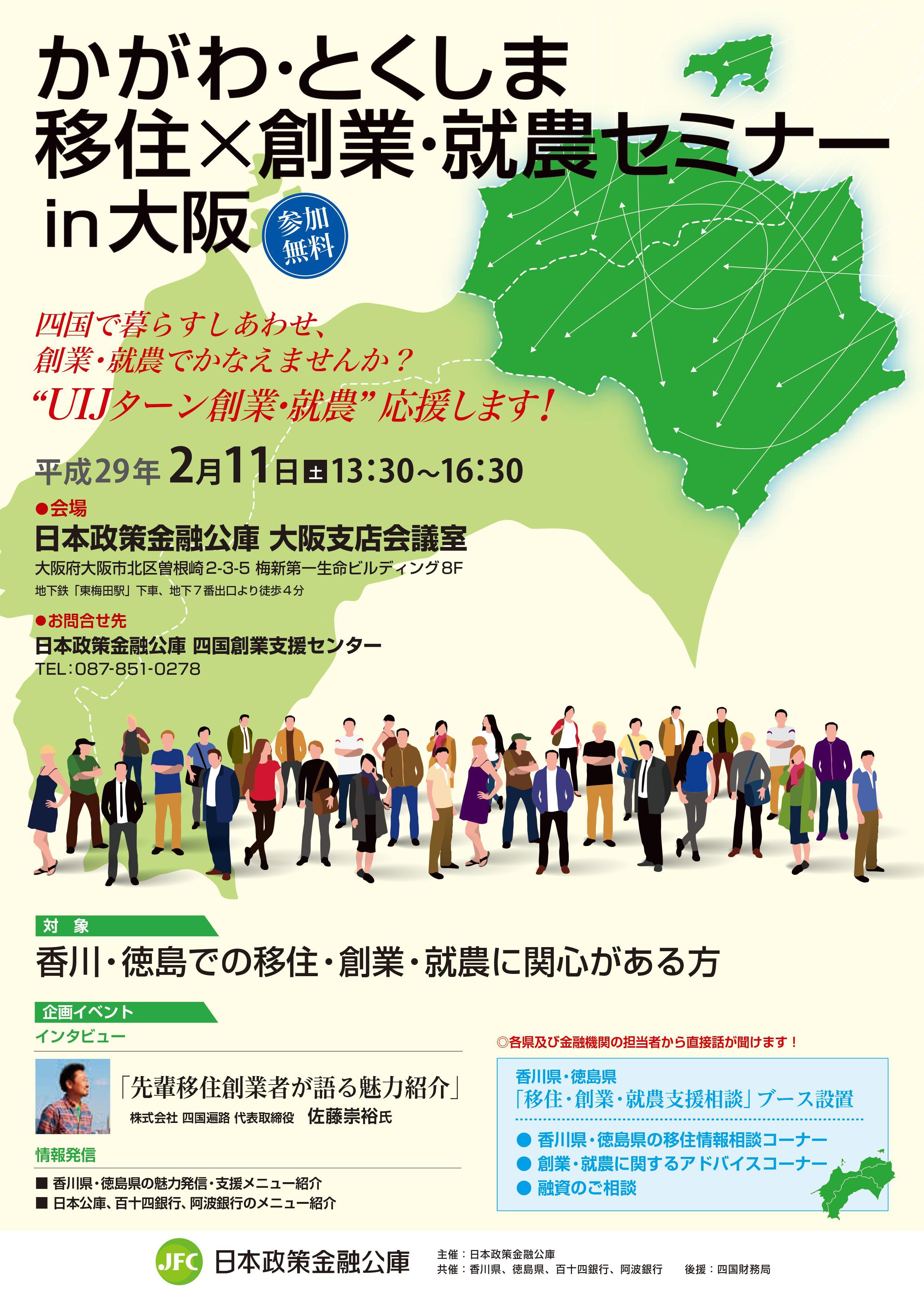 かがわ・とくしま移住×創業・就農セミナーin大阪_1