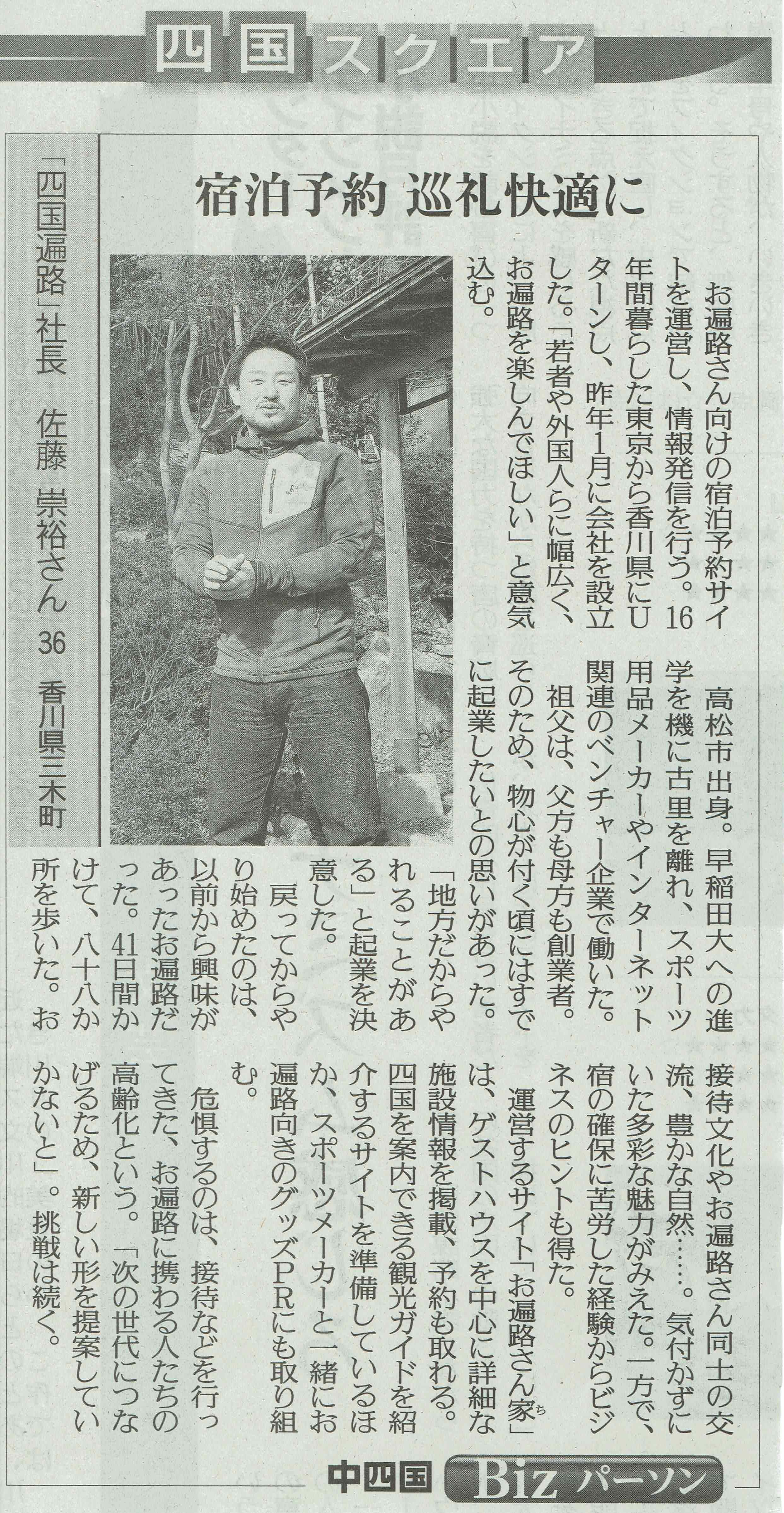 読売新聞中四国Bizパーソン_2017年1月10日